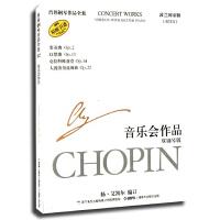 肖邦钢琴作品全集32.音乐会作品