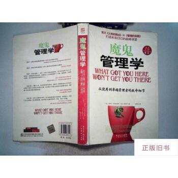 【二手旧书8成新】魔鬼管理学 有破埙折痕