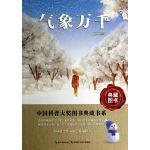 气象万千――中国科普大奖图书典藏书系第四辑
