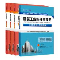 2015一�建造��第四版教材考��o��v年真�}�卷全套4本 建筑工程管理�c���� 建�O工程法�及相�P知�R 建�O工程��� 建�O