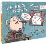 拍拍乐创意童书-土豆鞋匠的奇幻旅行(AR技术与传统纸书的酷炫结合!激发想象!童话一秒变动画!)