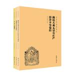 国学经典诵读本:佛说大乘无量寿庄严清净平等觉经、地藏菩萨本愿经、心经、金刚经