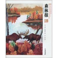 森林报(秋)(彩色注音版) 维・比安基,王汶 二十一世纪出版社