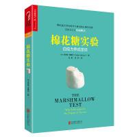 棉花糖实验 美国著名人格心理学家 沃尔特米歇尔 自控自我控制心理学教养正版畅销书籍湛庐文化