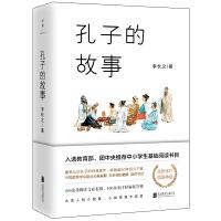 孔子的故事(入选教育部、团中央推荐中小学生基础阅读书目)