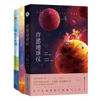 生命教育系列:�S愿地球�x+拯救�厮孤�+我的爸爸在火星