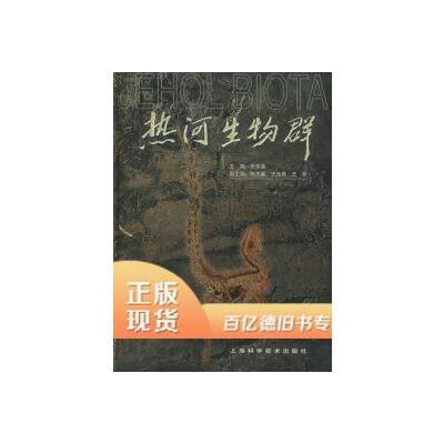 【二手旧书9成新】热河生物群张弥曼  9787532361441上海科学技术出版 【正版现货,请注意售价定价】