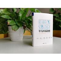 华为终端战略 浙江大学出版社有限责任公司