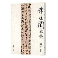 谭延�]家书(平装版) 商务印书馆