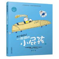 小屁孩书系之朱尔多日记 一年级的小屁孩2 黄宇著 思帆绘 中国和平出版社