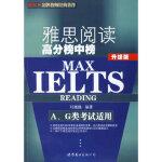 【旧书二手书9成新】 雅思阅读高分榜中榜(升级版) 刘巍巍著 9787506263382 世界图书出版公司