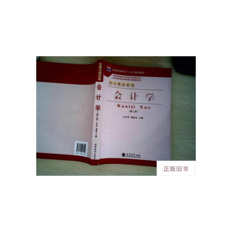 【二手旧书9成新】会计学(第2版)