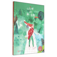 中国原创绘本精品系列:小红帽是只糊涂虫
