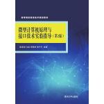 微型计算机原理与接口技术实验指导(第2版)