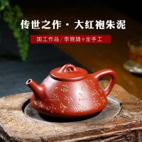宜兴名家紫砂壶纯手工大红袍子冶石瓢茶壶全手工 描金款