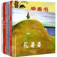 花婆婆 人物传记系列绘本(全7册)爱看书的男孩 雪花人 鞋子里的盐 海伦的大世界 伟大的一步 怪男孩