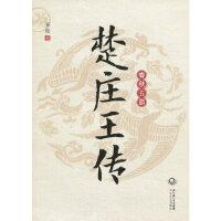 【旧书二手书9成新】 楚庄王 秦俊 9787535454379 长江文艺出版社