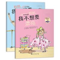 让孩子做真实的自己 (套装全2册,妈妈,我不想要漂亮+妈妈,我不想要跳舞)