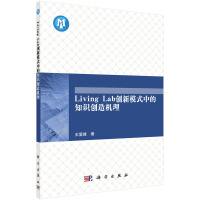 Living Lab创新模式中的知识创造机理