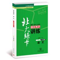 (2019年秋)北大绿卡・语文 人教版 7年级上 课时同步讲练