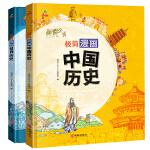 恐龙小Q 极简漫画中国历史 世界历史 全2册合订版