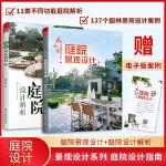(套装全4册)超实用庭院景观设计与解析园林景观施工设计书 庭院园林装修设计效果图案例图方案