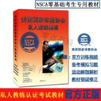 全彩 正版NSCA美国国家体能协会私人教练基础cpt-cscs健身必备教材考试资料 力量训练教练培训指南