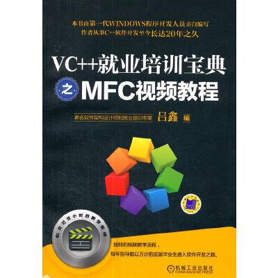 [二手9成新]VC++就业培训宝典之MFC视频教程(含1DVD),吕鑫,机械工业出版社 [正版书籍,可开发票,发货特快]