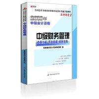 宏章出版 会计职称2013《中级财务管理》历年真题
