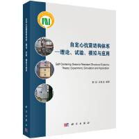 自定心抗震结构体系――理论、试验、模拟与应用