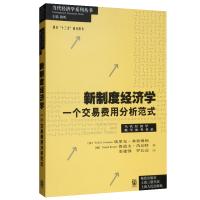 现货正版 新制度经济学―个交易费用分析范式 当代经济学系列丛书 交易费用经济学 产权分析方法 合约理论 经济学书籍
