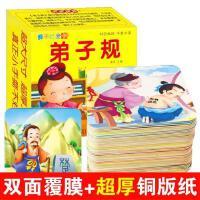 弟子规幼儿园用书直映认字教材全套儿童学子卡认知卡看图识字卡片婴幼儿早教书0-1-3岁宝宝识图卡全脑记忆认物书