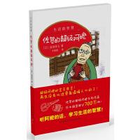 生活的智慧:佐贺的超级阿嬷(佐贺的超级阿嬷系列作品日本销售超过700万册!听阿嬷的话,学习生活的智慧!)