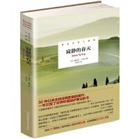 寂静的春天(精装版)八年级上册自主阅读推荐(团购更优惠:010-57993301)
