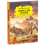 沈石溪主编动物小说精粹:西顿野生动物故事精选