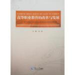 高等职业教育的改革与发展 徐涵 东北大学出版社