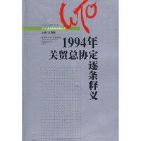 【二手旧书8成新】1994年关贸总协定逐条释义 左海聪 9787535745989 湖南科技出版社