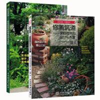 修篱筑道书+莳花弄草家庭庭院的设计与布置 全2册 打造阳台小花园花卉绿植盆栽造景设计私家庭院室内花园园艺素材园林景观设计