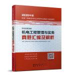 二级建造师 2020教材辅导 2020版二级建造师 机电工程管理与实务真题汇编及解析(20版二级建造师)