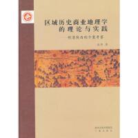 区域历史商业地理学的理论与实践――明清陕西的个案考察 张萍 三秦出版社