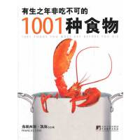 全新正品有生之年非吃不可的1001种食物 (英)弗朗西斯.凯斯 中央编译出版社 9787511700339 缘为书来图