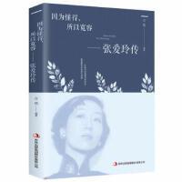 封面有磨痕-TW-因为懂得,所以宽容:张爱玲传 含瑛 9787558162619 吉林出版集团股份有限公司