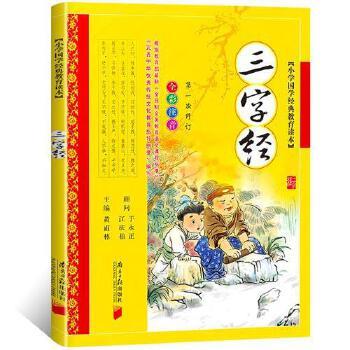 三字经书注音 国学经典名著6-7-8-9-10岁儿童国学经典图书一二三年级课外书必读 小学生畅销书籍儿童文学读物