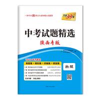 天利38套 陕西专版 中考试题精选 2020中考必备--物理