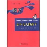 少年阅享世界文学名著经典读本:永不长大的孩子(简写本) 杜光庭,王泉根 苏州大学出版社