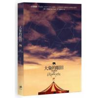 【正版二手书9成新左右】大象的眼泪9787208072244