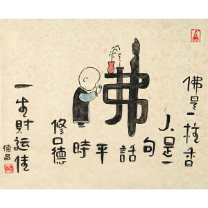 《佛是一炷香 人是一句话 平时修口德 一生财运佳》范德昌R4698 原创国画