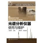 化学分析工程师实用技术丛书--光谱分析仪器使用与维护(化学分析工程师必备读物)
