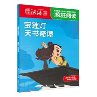 上海美影疯狂阅读・宝莲灯 天书奇谭