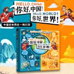 你好中国!你好世界!(漫画历史相对论,一本书搞定3000年中国史和世界史!)